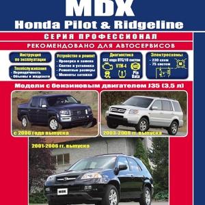 Acura MDX & Honda Pilot / Ridgeline 2001-06 / 2003-08 с бенз. J35 (3,5). Серия ПРОФЕССИОНАЛ Ремонт. Эксплуатация. ТО