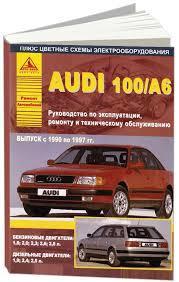 Audi 100 / А6 1990-97 с бензиновыми и дизельными двигателями. Эксплуатация. Ремонт. ТО (цветные электросхемы)