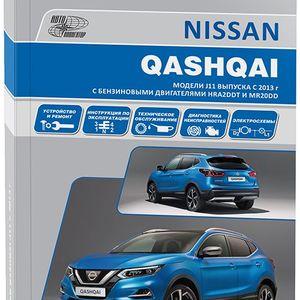 Nissan Qashqai 2 с 2013 с бензиновыми двигателями HRA2DDT(1,2) и MR20DD(2,0). Ремонт. Эксплуатация. ТО