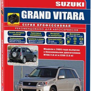 Suzuki Grand Vitara 2005 с двигателями M16A(1,6 л) J20A(2,0 л) серия ПРОФЕССИОНАЛ. Руководство по ремонту.Экспл.ТО(Ч/Б ФОТО+Каталог расходных з/ч)