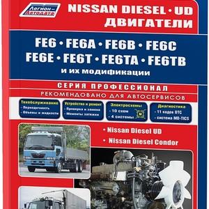 Nissan Diesel двигатели FE6, FE6A, FE6B, FE6C, FE6E, FE6T, FE6TA, FE6TB. Серия ПРОФЕССИОНАЛ. Ремонт.Диагностика.ТО