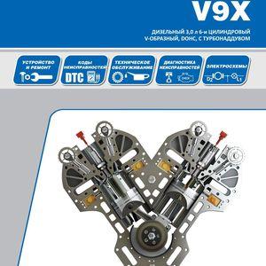 Nissan дизельные двигатели V9Х(3,0). Диагностика. Ремонт. ТО