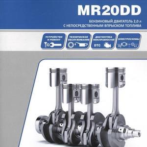 Nissan бензиновые двигатели MR20DD(2.0). Диагностика.Ремонт.ТО