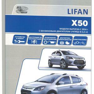 Lifan X50 c 2014 с бензиновым двигателем LF479Q2-B (1,5 л). Ремонт. Эксплуатация.ТО (+каталог расходных з/ч)