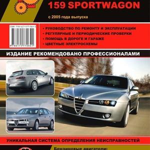 Alfa Romeo 159 / 159 Sportwagon (с 2005) Ремонт. Эксплуатация