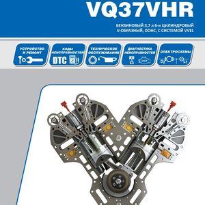 Nissan бензиновые двигатели VQ37HR(3,7). Диагностика.Ремонт.ТО
