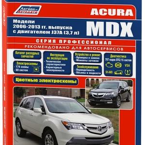 Acura MDX 2006-13 бензин J37A(3,7) серия Профессионал. Ремонт.Экспл. ТО+Каталог расходных з/ч. Характерные неисправности