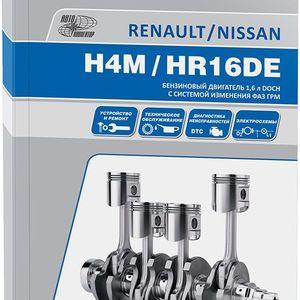 Nissan бензиновые двигатели HR16DE(1,6) / Renault H4M(1,6). Диагностика.Ремонт.ТО