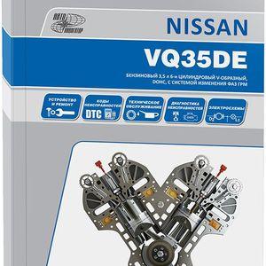 Nissan бензиновые двигатели VQ35DE(3,5). Диагностика.Ремонт.ТО