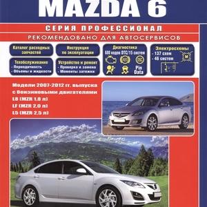 Mazda 6 2007-12 с бенз. L8 (MZR 1,8), LF (MZR 2,0), L5 (MZR 2,5) серия ПРОФЕССИОНАЛ Ремонт. Эксплуатация. ТО (Каталог расход. з/ч)