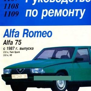 Alfa Romeo 75 Устройство. Обслуживание. Ремонт
